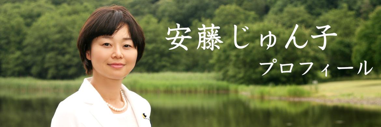 安藤じゅん子(写真1)