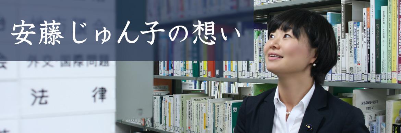 安藤じゅん子(写真3)