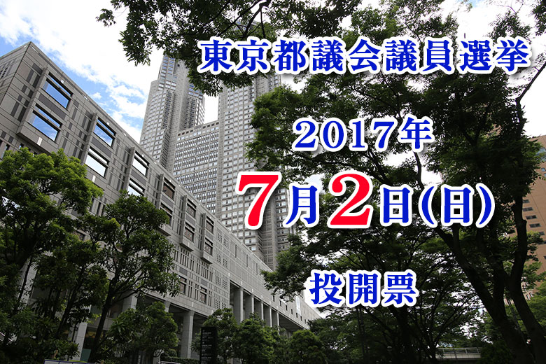 7月2日都議会議員選挙