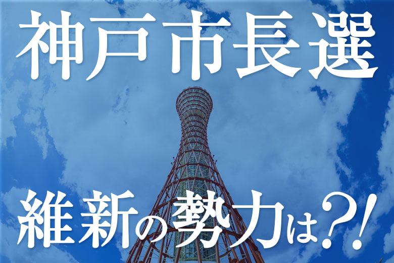 神戸市長選
