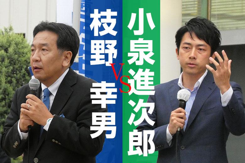 枝野幸男VS小泉進次郎